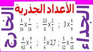 الرياضيات الثالثة إعدادي - الأعداد الجذرية الجداء و الخارج تمرين 19