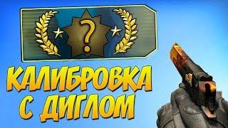 Поставь лайк, если тебе понравилось это видео Сайт - https://easydrop.ru/ Калибровка от лица ShucarZ'a:...