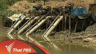 สถานีประชาชน - ไทยพีบีเอสฝ่าวิกฤตภัยแล้ง