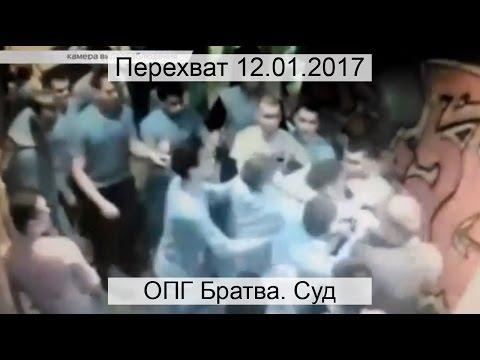 Перехват 12.01.2017 ОПГ Братва. Суд - DomaVideo.Ru