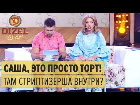 Муж и жена планируют годовщину свадьбы – Дизель Шоу 2018 | ЮМОР IСТV - DomaVideo.Ru