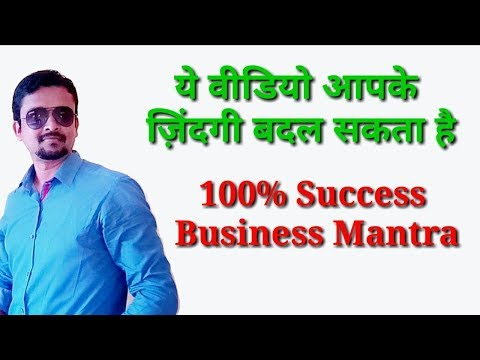 [Hindi - हिन्दी] How To Start A Business, 100% Success Formula. business valuation formula,