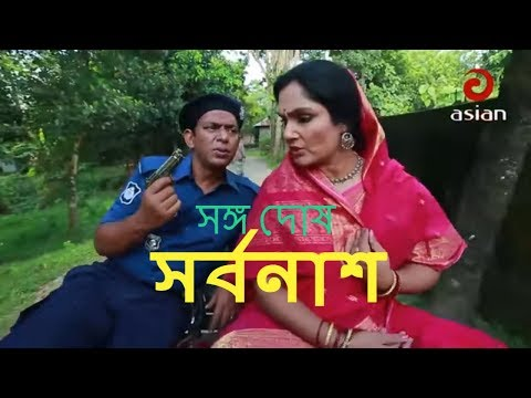 Chanchal Chowdhury Eid Natok | সঙ্গ দোষ সর্বনাশ | Bangla Eid Natok 2019 | Full Episode