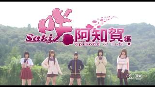 [Live Action] Saki Achiga-hen episode of side-A Trailer