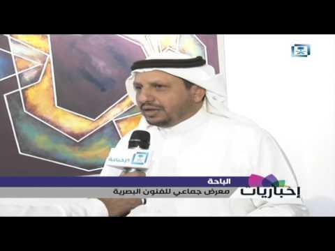 الباحة - معرض جماعي للفنون البصرية