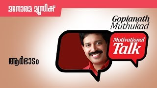 Video ആര്ഭാടം - Social Insecurity - Motivational talk by Gopinath Muthukad MP3, 3GP, MP4, WEBM, AVI, FLV September 2018