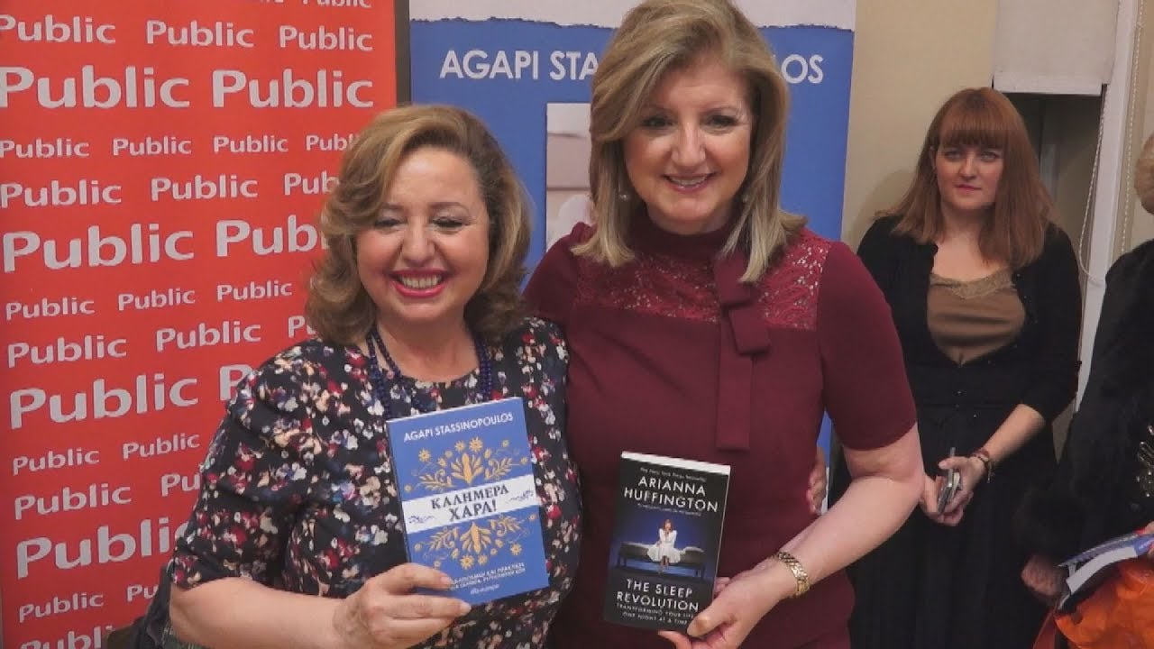 Arianna Huffington και Agapi Stassinopoulos μίλησαν για τα τελευταία βιβλία τους