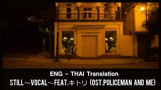 Nonton (แปลไทย) Still ~vocal~ feat.キトリ  lyrics – OST. Policeman and Me (P与JK) Film Subtitle Indonesia Streaming Movie Download