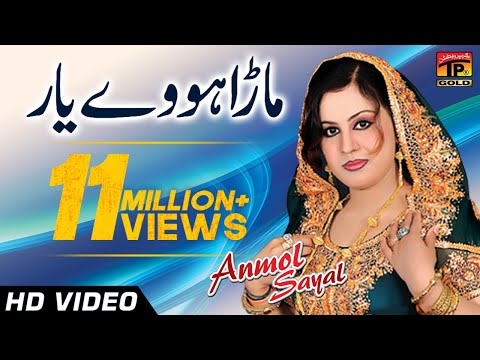 Video Mara Howe Yaar Bura Nai | Anmol Sayal | Duniya Te Wafa Koi Nai | Album 7 | Songs download in MP3, 3GP, MP4, WEBM, AVI, FLV January 2017