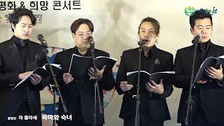 2020 한계령 평화&희망 콘서트 [라 클라쎄_목마와 숙녀]