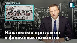 Навальный про закон о фейковых новостях