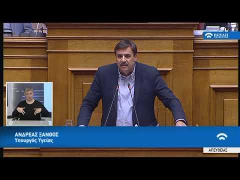 Α.Ξανθός (Υπουργός Υγείας)(Συζήτηση για τη διενέργεια προκ/κής εξέτασης)(21/02/2018)