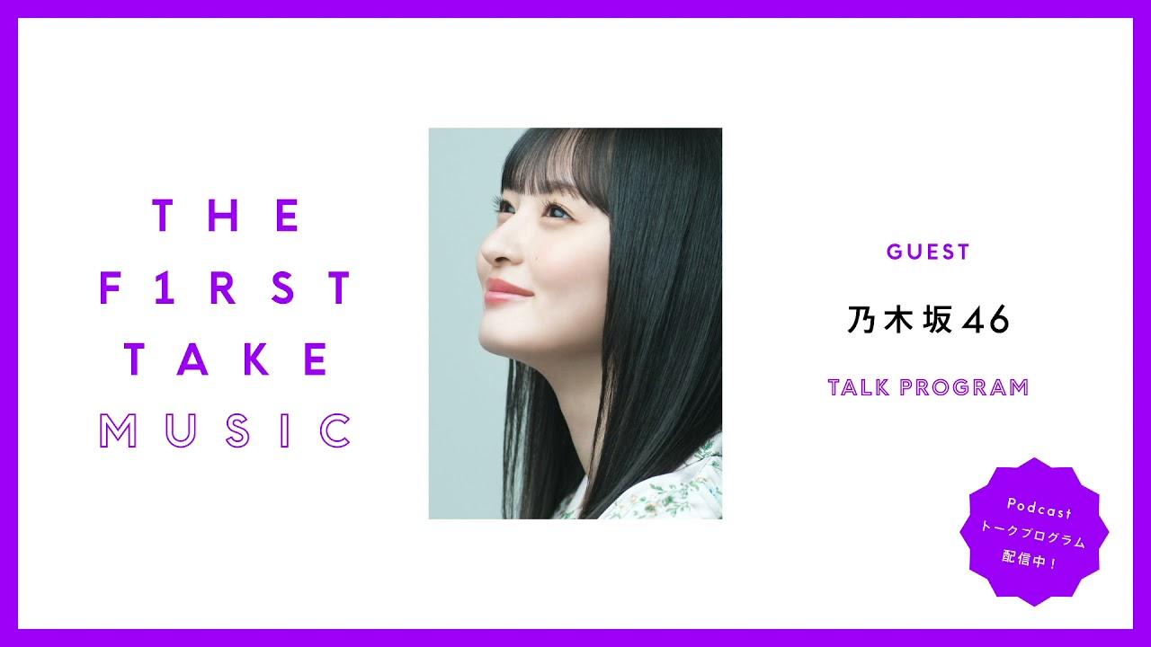 遠藤さくら (乃木坂46) - 「THE FIRST TAKE MUSIC」Podcastを公開 thm Music info Clip