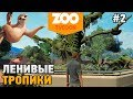 Zoo Tycoon: Ultimate Animal Collection # 2 Ленивые тропики