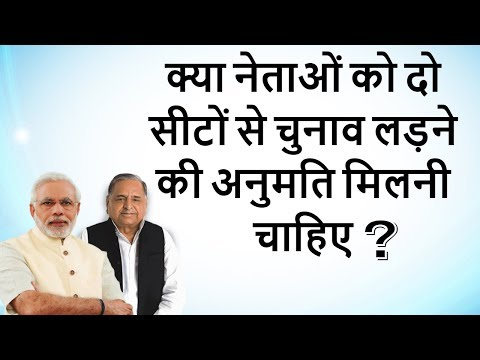 Should the politicians be allowed to contest elections from two seats? - Indian Polity debate