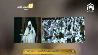 خطبة الجمعة - الشيخ أسامة خياط - المسجد الحرام - الجمعة 28 محرم 1436