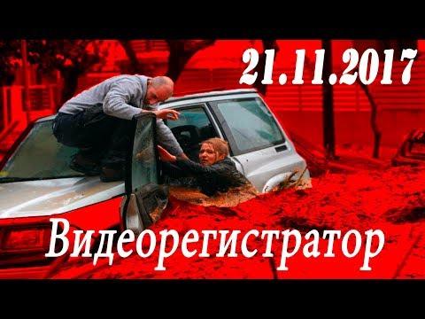 Видеорегистратор. Устроил тройное ДТП. «Дорожные войны 2» за 21.11.2017