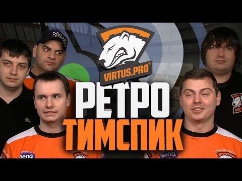 РЕТРО ТИМСПИК VIRTUS.PRO *все орут* (видео)