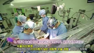대동맥 수술의 예후  미리보기