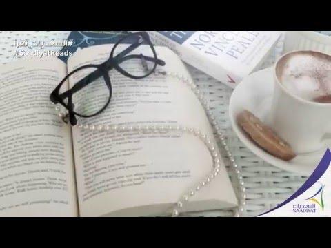 Saadiyat Reads