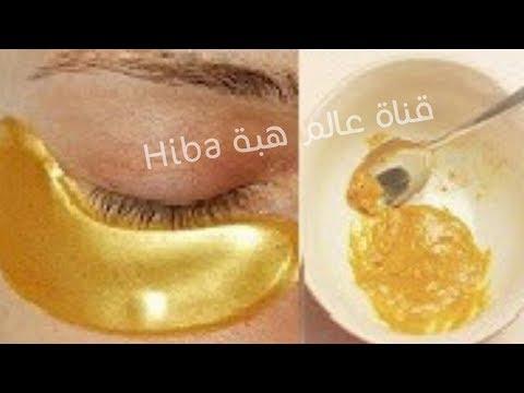 العرب اليوم - كريم ليلي للتخلص من انتفاخات العين