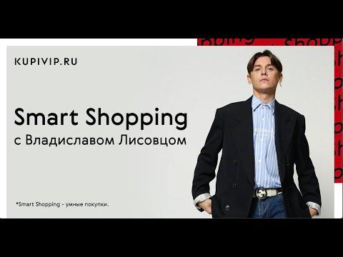 Smart Shopping с Владиславом Лисовцом 18 видео