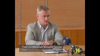 Прес-конференція міського голови. Ніжин 07.08.2018 (ч. 1)