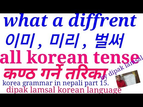 Korean Grammar In Nepali Part 15 | Advance Korean Language In Nepali | Eps - Topik Nepal..