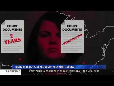 어린이 총기 오발...'부모는 무죄'?   5.24.17 KBS America News
