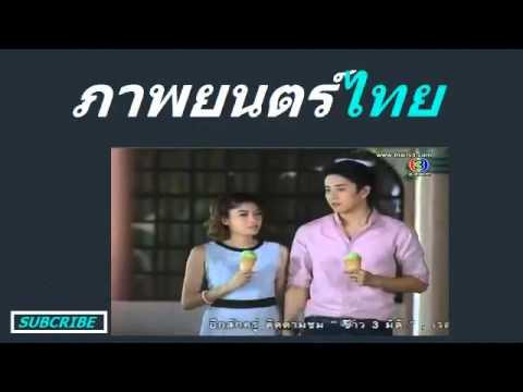 Rark Boon 12 part 9 part 1 เสน่หาสัญญาแค้น ตอนที่   Sanaeha Sanya Kaen   กรกฎาคม (видео)