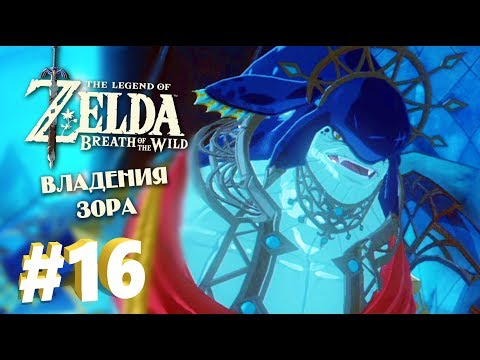 ВЛАДЕНИЯ ЗОРА - The Legend of Zelda: Breath of the Wild #16 [Прохождение]