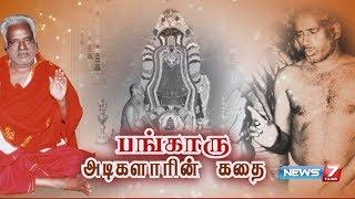 Video рокроЩрпНроХро╛ро░рпБ роЕроЯро┐роХро│ро╛ро░ро┐ройрпН роХродрпИ | Bangaru Adigalar' Story | News7 tamil MP3, 3GP, MP4, WEBM, AVI, FLV Februari 2019