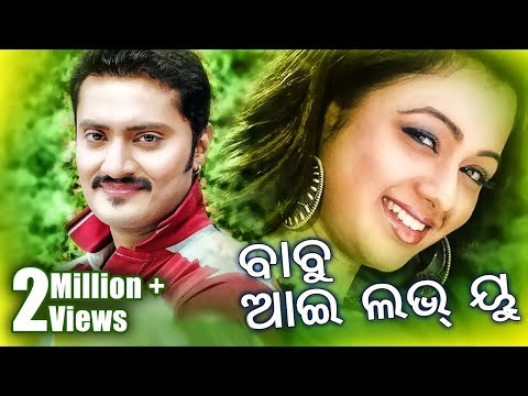 Babu I Love You Odia Super Hit Full Film | Chandan, Archita | Sidharth Tv