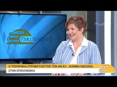 Η υποψήφια Ευρωβουλευτής AN.ΕΛ, Ιωάννα Νασιώκα, στην ΕΠΙΚΟΙΝΩΝΙΑ| 17/05/2019 | ΕΡΤ