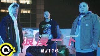 Video 頑童MJ116【浪漫一下 A LIL BIT】Official Music Video MP3, 3GP, MP4, WEBM, AVI, FLV Juli 2018