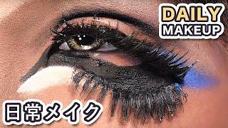 ガングロ☆メイク|Japanese GANGURO Daily Makeup 2016 by AKARIN