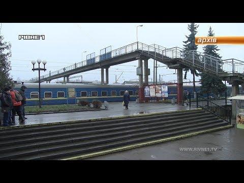 На Рівненщині курсуватиме ще один потяг до Польщі? [ВІДЕО]