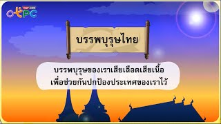 สื่อการเรียนการสอน วีรกรรมบรรพบุรุษไทย ป.3 สังคมศึกษา
