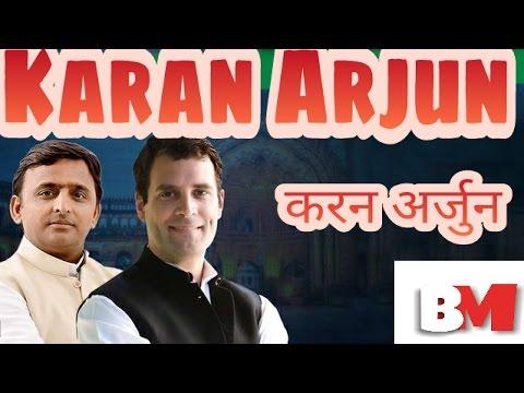 Akhilesh Yadav & Rahul Gandhi As Karan Arjun | Karan Arjun 2 | UP ke karan Arjun | UP ke ladke