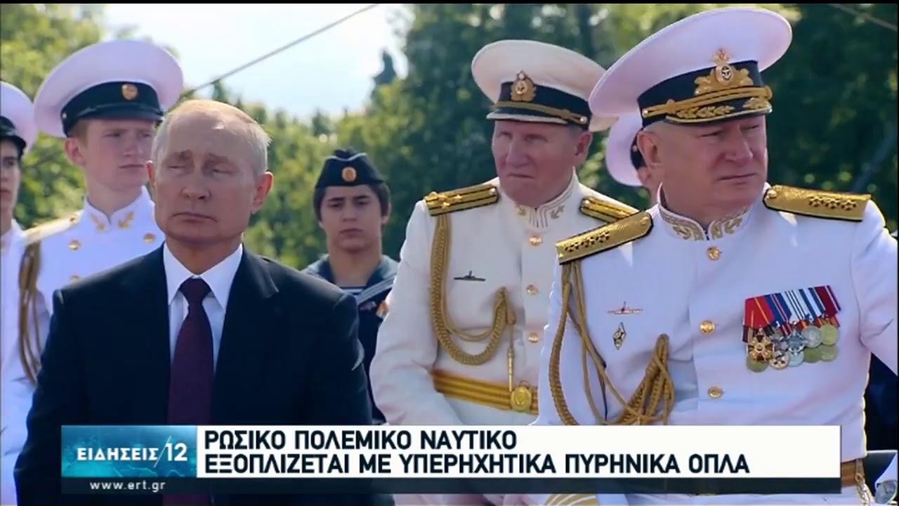 Ρωσικό Πολεμικό Ναυτικό   Ημέρα γιορτής   27/07/2020   ΕΡΤ