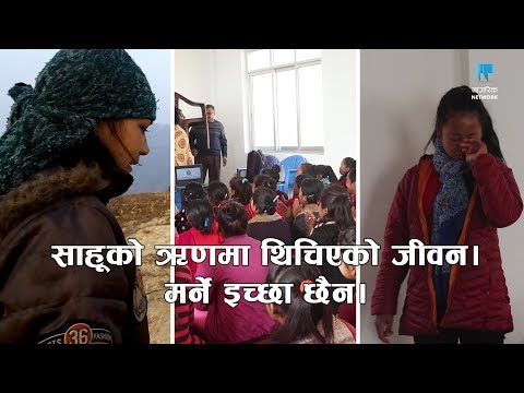 (साहूको ऋणमा थिचिएको जीवन | Bitter Truth of Rural Nepal - Duration: 6 minutes, 6 seconds.)