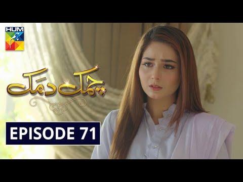 Chamak Damak Episode 71 HUM TV Drama 22 January 2021