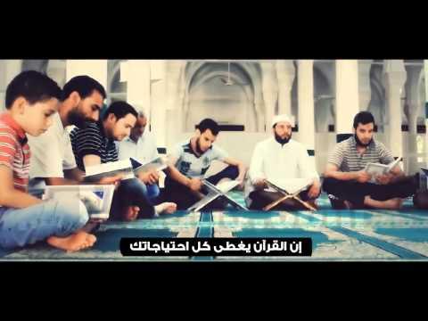 فيلم دعوي قصير باللغة الانجليزية موجّه لغير المسلمين يتحدّث فيها عن الإسلام عامة و القرآن خاصة