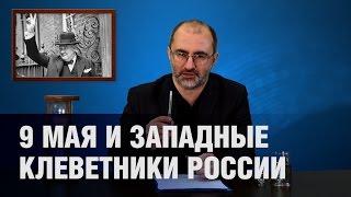 9 мая и западные клеветники Росиии