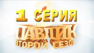ComedoZ | Павлик (1 серия) 2ой сезон
