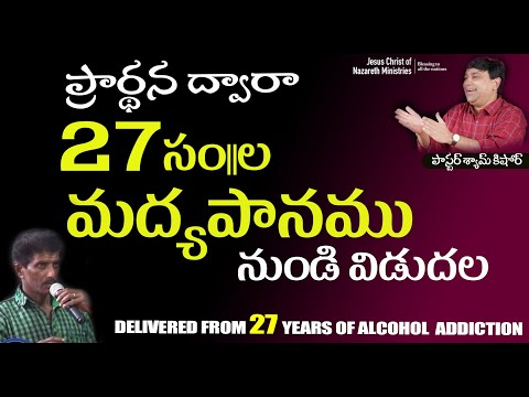 Venkataramana – Delivered From 27 years of Alcohol Addiction – Telugu