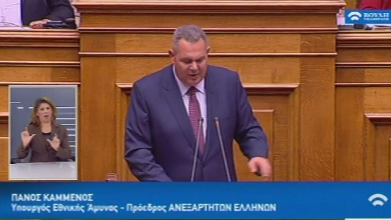 Oμιλία του Π.Καμμένου στην Βουλή