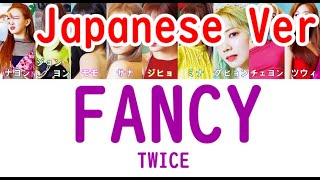 TWICE - FANCY Japanese ver 日本語バージョン【歌詞/Lyrics】