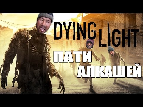 ПАТИ АЛКАШЕЙ | Dying Light | СТРИМ В 20:00 по МСК