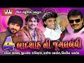 4 Badshaa Ek Saathe   Rakesh Barot   Jignesh Kaviraj   Gaman Santhal   Nitin Barot   Live Program